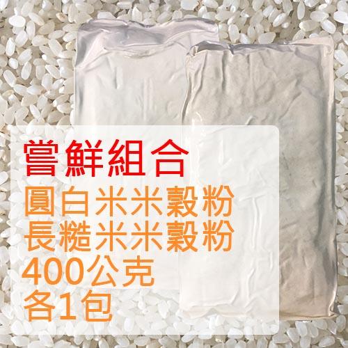 米穀粉嘗鮮組合2包