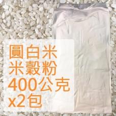 米穀粉 (圓米) - 400公克2包