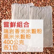 米穀粉 (瑞岩香米/黑米) - 2包 嘗鮮組合