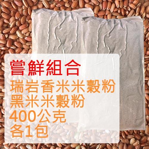 米穀粉(瑞岩香米/黑米)2包 嘗鮮組合