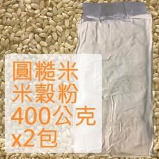糙米米穀粉 (圓米) - 400公克2包