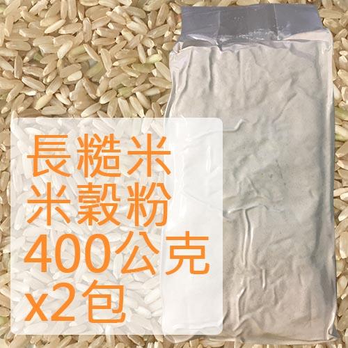 糙米米穀粉(長米)400公克2包
