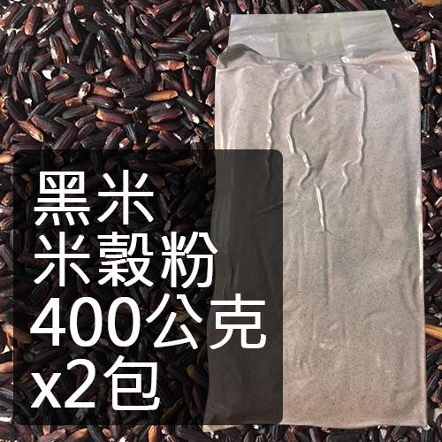 黑米米榖粉400公克2包