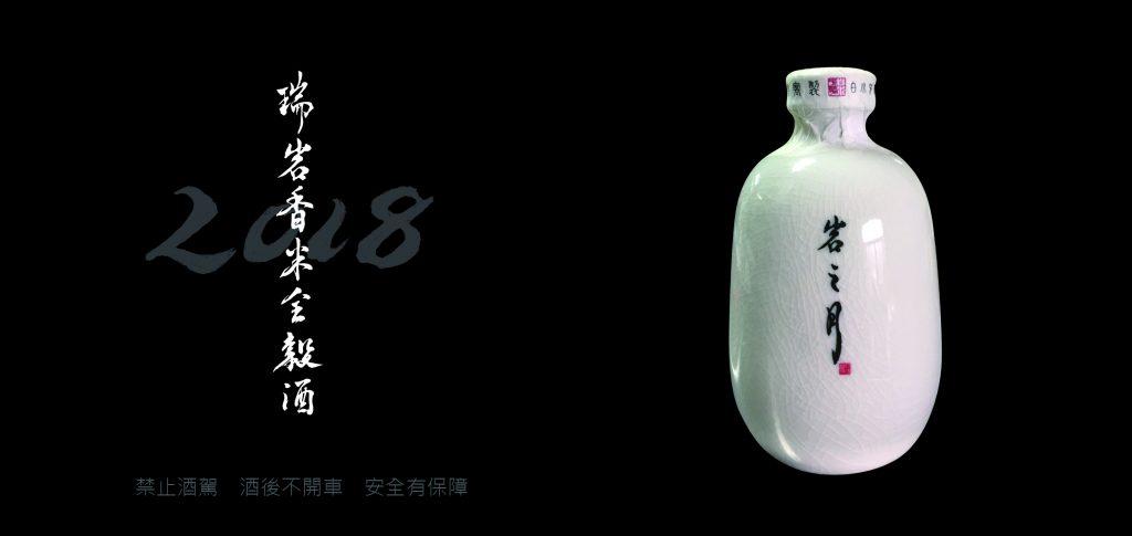 瑞岩香米全穀酒
