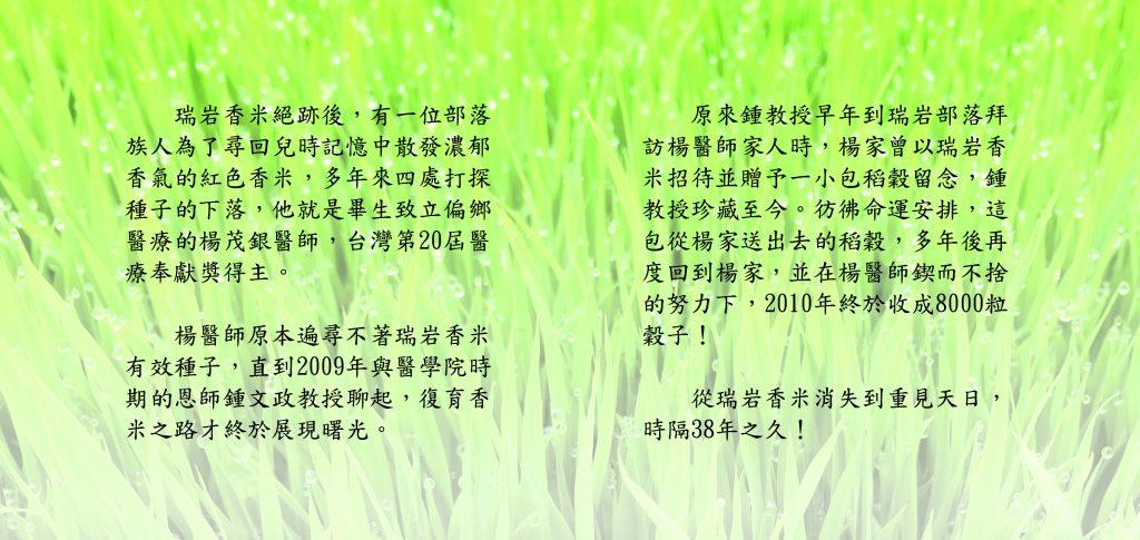 瑞岩香米的故事