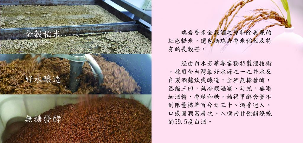 瑞岩香米全穀酒使用白水芳華百年製酒技術